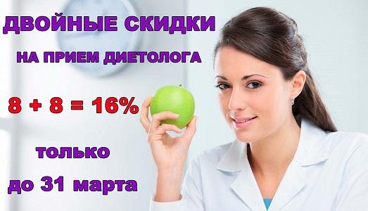 врач диетолог отзывы