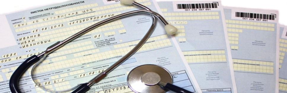 Больничный лист Пражская гастроскопия в москве под наркозом